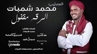 محمد شمبات - الرقم مقفول    New 2018    اغاني سودانية 2018