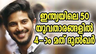 ഇന്ത്യയിലെ 50 യുവതാരങ്ങളില് 4 - മത് ദുല്ഖര് | Malayalam Actor Dulquer Salman  | Dq CIA