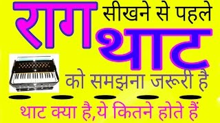 What is Thaat,How it is diffrente from Raag