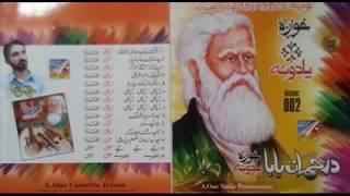 Pashto Great Kalam By Rahman Baba 2017