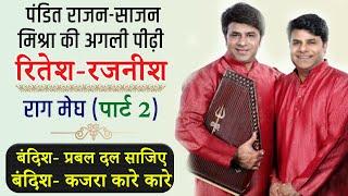Pandit Ritesh Rajnish Misra Performance at Banarasia Part 2