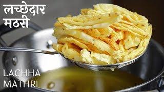 चाय के साथ या छोटी-मोटी भूक में यह आसान लच्छा मठरी पर्फ़ेक्ट रहेगी – Lachha Mathri recipe
