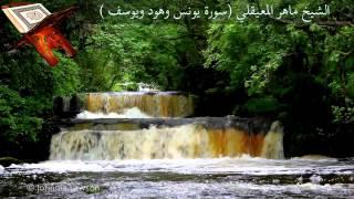 الشيخ ماهر المعيقلي - سورة يونس وهود ويوسف كاملة عالية الجودة