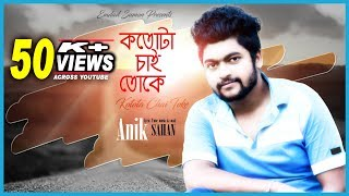 Kotota Chai Toke | Anik Sahan | Lyrical Video | Bangla New Song | 2017