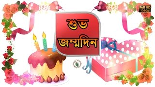 Birthday Wishes in Bengali, Greetings, Messages, Ecard, Animation, Latest Happy Birthday Video