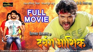 दबंग आशिक़ !! Dabang Aashiq !! Full Movie !! Khesari Lal Yadav !! Bhojpuri Full Movies 2017