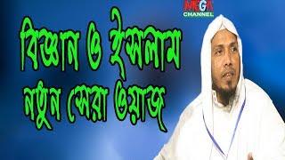 New Islamic Bangla Waz Mahfil By Mawlana Muhaddis Rafiq Ullah Afsari