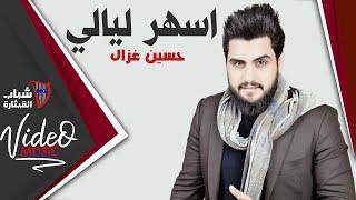حسين غزال - اسهر ليالي