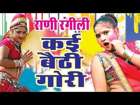 Xxx Mp4 रानी रंगीली सुपरहिट फागण ॥ कई बैठी गोरी ॥ Rani Rangil Ka SUperhit Marwadi Holi 2017 3gp Sex