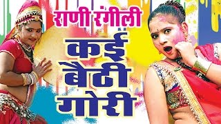 रानी रंगीली सुपरहिट फागण ॥ कई बैठी गोरी ॥ Rani Rangil Ka SUperhit Marwadi Holi 2017