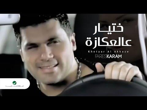 Xxx Mp4 Fares Karam Khetyar Al Akkaze 3gp Sex