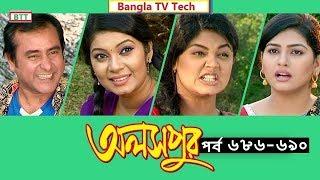 Aloshpur EP: 686-690 । অলসপুর I Chanchal Chowdhury | Fazlur Rahman Babu | Mousumi | A Kha Ma Hasan