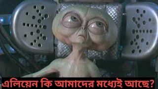 এলিয়েন কারা?    Do you believe Aliens?👽👻👾🤖