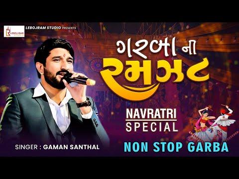 Xxx Mp4 Navratri 2017 Gaman Santhal Garba Ni Ramzat Garba Songs 3gp Sex