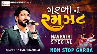 Navratri 2017 Gaman santhal - Garba ni Ramzat || garba songs