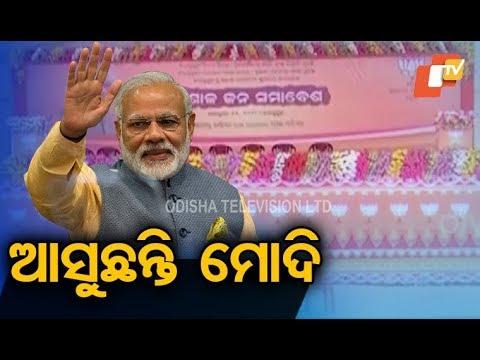 PM Modi to visit Odisha today