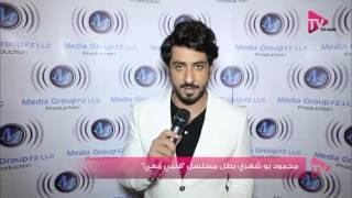 """محمود بو شهري في """"أسئلة النجوم"""": هل سأتزوج من هذه الممثلة في مسلسل """"قلبي معي""""؟"""