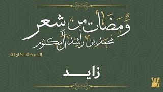 حسين الجسمي - زايد (النسخة الكاملة)   ومضات من شعر محمد بن راشد آل مكتوم   رمضان 2017