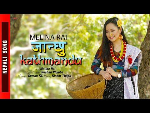 Janchhu Kathmandu by Melina Rai  [ HIMAL KI RANI ] New Nepali Movie Song ft. Roshan Fyuba Tamang