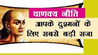 Chanakya Niti - Greatest Punishment For Enemies -  ( चाणक्य नीति - दुश्मनों के लिए सबसे बड़ी सजा )
