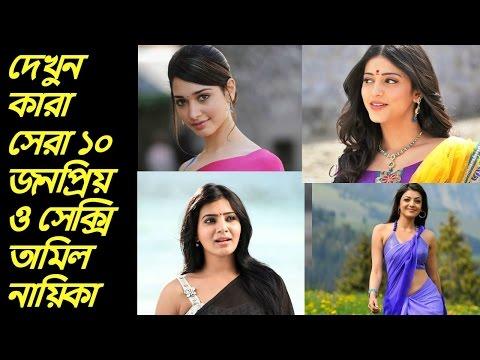 Xxx Mp4 সেরা ১০ হট ও সেক্সি তামিল নায়িকা ২ নাম্বারে যে আছে সে মুসলমান ।Top 10 South Indian Hot Heroine 3gp Sex