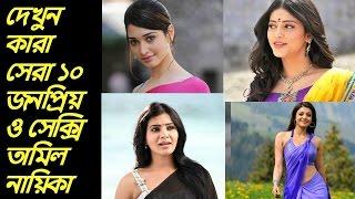 সেরা ১০ হট ও সেক্সি তামিল নায়িকা ! ২ নাম্বারে যে আছে সে মুসলমান!।Top 10 south Indian Hot Heroine