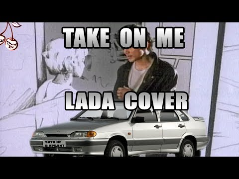 A ha Take On Me LADA Cover 333K SPECIAL