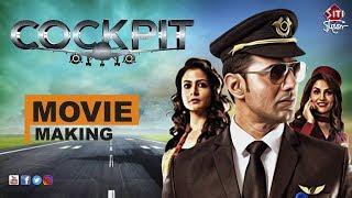 Cockpit   movie making   Dev   Koel   Rukmini   kamaleswar mukherjee