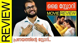 My Story Malayalam Movie Review by Sudhish Payyanur | Monsoon Media