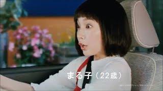 【大人まる子cm】吉岡里帆 ダイハツ ミラ トコット