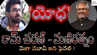 Ram Charan and Mani Ratnam Mega Movie 'YODHA' |Ram charan next movie final script |get ready