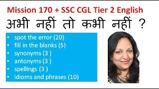 Spot the errors I Fill in the blanks I idioms and Phrases I Spelling I SSC CGL English