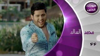 محمد السالم - نونو (فيديو كليب) | 2014