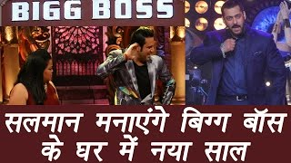 Bigg Boss 10:  Salman Khan, Jhalak, CNB team to enter house to cerebrate New Year | FilmiBeat