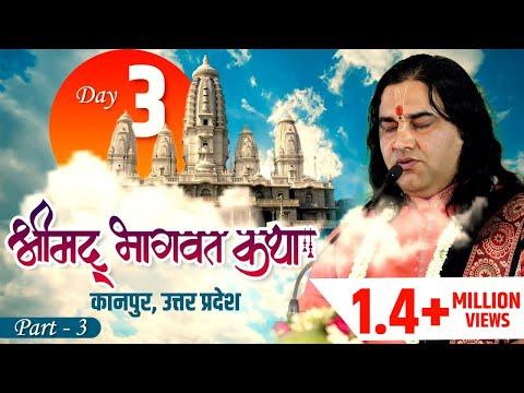Xxx Mp4 Devkinandan Ji Maharaj Srimad Bhagwat Katha Ahmdabad Gujrat Day 3 Part 3 3gp Sex