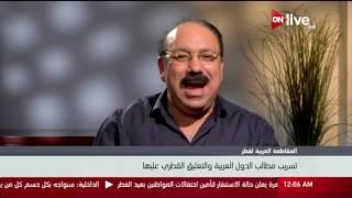 تسريب المطالب الدولية والعربية والتعليق القطري عليها