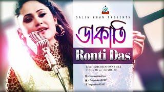 DAKATI | Ronti Das | New Music Video 2017 | Sangeeta