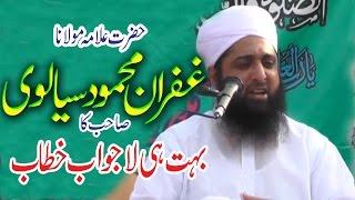 allama ghufran mehmood sialvi latest bayan 20117