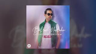Behrooz Moghadam - Asheghet Shodam Remix OFFICIAL TRACK | بهروز مقدم - عاشقت شدم ریمیکس