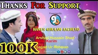 Hanus Ghulam Aacheyo||Vocals:Arshad Hussain Shad & Sana Karim Lyrics:Sajjad Ur Rahman Gb New Songs