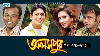 Aloshpur | Episode 271-275 | Chanchal Chowdhury | Bidya Sinha Mim | A Kha Ma Hasan