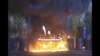 المسلسل السوري الغدر الحلقة 10
