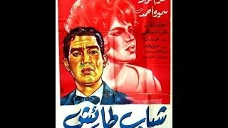 محرم فؤاد - فيلم شباب طائش  (Moharam Fouad - Movie (A Reckless Youth