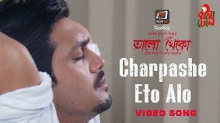 Charpashe Eto Alo I Bhalo Theko I Shafiq Tuhin I  Arifin Shuvo  I Official Video