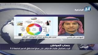 علي راجحي: برنامج حساب المواطن يأتي لتقليص الاثار السلبية من ارتفاع أسعار الوقود والكهرباء