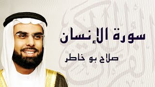 القرآن الكريم بصوت الشيخ صلاح بوخاطر لسورة الإنسان