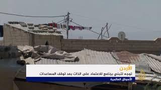 برنامج أردني للاعتماد على الذات بعد توقف المساعدات الاقتصادية