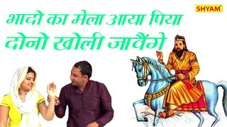 बैठ गौरी दो बात करेंगे दुःख सुख की  kholi bhajan