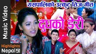 Dudhako Deri | New Nepali Teej Special Song 2017/2074 | Surya Khadka, Devi Gharti