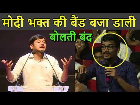 Xxx Mp4 Kanhaiya Kumar ने MODI भक्त की ऐसी धुलाई की भक्त सारी ज़िन्दगी नहीं भूल पाएगा 3gp Sex